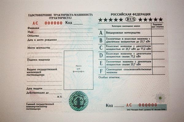 Как получить права тракториста в украине 73